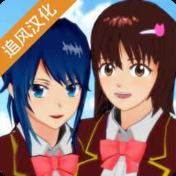 樱花校园模拟器中文版最新万圣节版