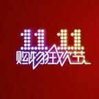 淘宝京东双11活动二合一助手