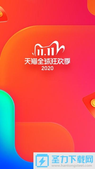 手机淘宝下载安装2021正式版