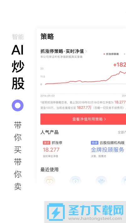 百家云股2021最新版APP