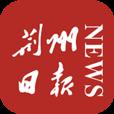 荆州日报手机客户端2021