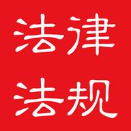 中国法律法规去广告清爽版