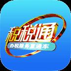 税税通青�u国税app