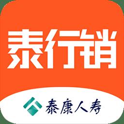 泰康人寿泰行销app官方版2020