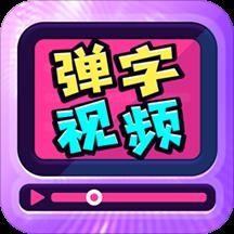 弹字视频神器app破解版