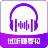 听歌赚钱1元提现软件v1.0 红包版