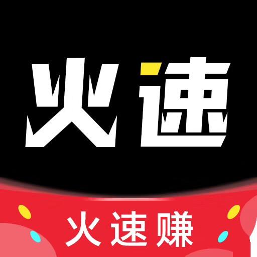 火速转app正规版