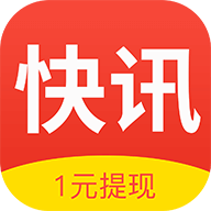 全民快讯app提现版