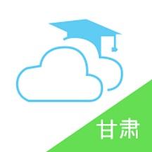甘肃智慧教育客户端2020版