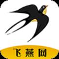 飞燕网app提现版