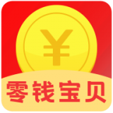 零钱宝贝app官方版