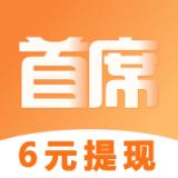 首席赚钱省钱专家v2.0.3安卓版