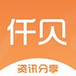 仟贝网app官方版