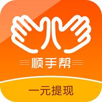 顺手帮app最新版v1.1.1安卓版
