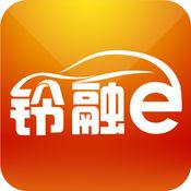 铃融e经销商官方版appv1.1.1iOS版