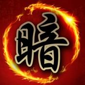 象棋翻翻棋(暗棋)Online