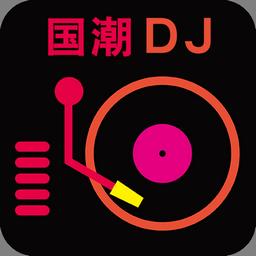 国潮DJ免费版app