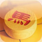 中国象棋大师单机官方版3.06iOS版