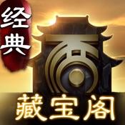 大话西游Ⅱ藏宝阁app官方正式版v4.8.0iOS版