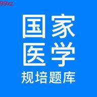 规培医学题库app官方版