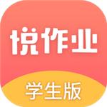 悦作业app学生版