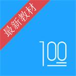 语文100分app官方版