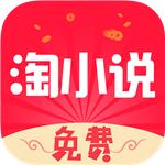 免费淘小说app官方版
