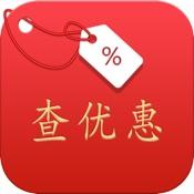 查优惠app官方版