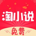 免费淘小说app最新版