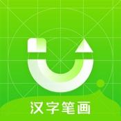 汉字笔画app官方版