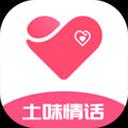 土味情话大全app免费版