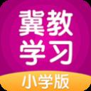 冀教学习app官方版