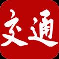 交通强国app官方正式版