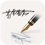 明星艺术签名设计app破解版