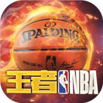 王者NBA游戏内购破解版