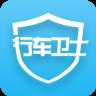 中国移动行车卫士app官方版