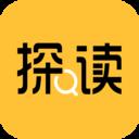 探读正式版app