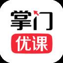 掌门优课官网正式版appV1.8.2安卓版