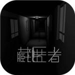 藏匿者游戏官方版