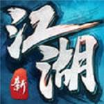 我的江湖手游官方版