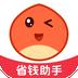板栗快省app官方版