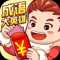 成语大英雄提现版v1.0 红包版